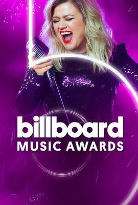 2020年美国公告牌音乐大奖颁奖典礼