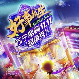 北京卫视苏宁1111超级秀