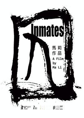 囚2017(动作片)